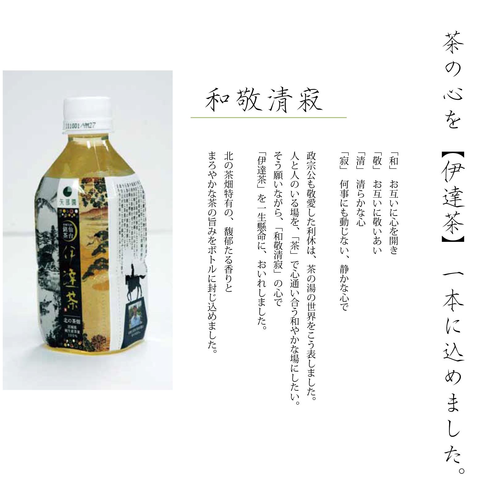 伊達茶ペットボトル